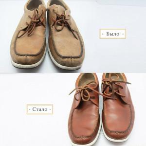 ремонт мужской обуви